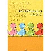 カラーひよことコーヒー豆 [単行本]