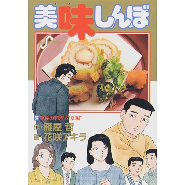 美味しんぼ<97>(ビッグ コミックス) [コミック]