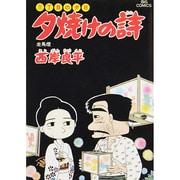 三丁目の夕日 夕焼けの詩<23>-走馬燈(ビッグ コミックス) [コミック]