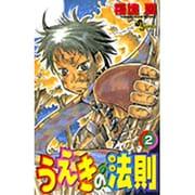 うえきの法則 2(少年サンデーコミックス) [コミック]