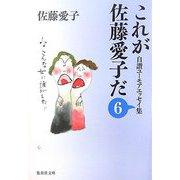 これが佐藤愛子だ〈6〉―自讃ユーモアエッセイ集(集英社文庫) [文庫]