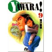 YAWARA!<9>(コミック文庫(青年)) [文庫]