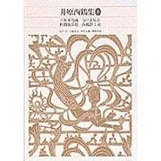 井原西鶴集〈3〉(新編 日本古典文学全集〈68〉) [全集叢書]