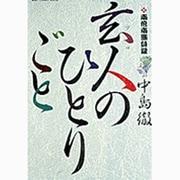 南倍南勝負録 玄人(プロ)のひとりごと<1>(ビッグ コミックス) [コミック]