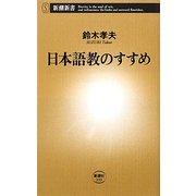 日本語教のすすめ(新潮新書) [新書]