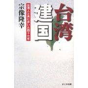 台湾建国―台湾人と共に歩いた四十七年 [単行本]