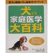 犬の家庭医学大百科―愛犬の健康を守る最新ガイドブック [単行本]