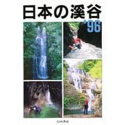 日本の渓谷〈'96〉 [単行本]