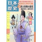 日本の歴史 きのうのあしたは…〈3〉武士政権の誕生―鎌倉時代~室町時代 [全集叢書]