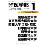 私大医学部入試問題集 2012 1 メプラス編(インテグラシリーズ) [全集叢書]