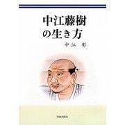 中江藤樹の生き方 [全集叢書]