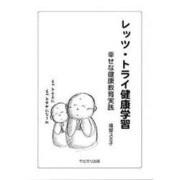 レッツ・トライ健康学習-幸せな健康教育実践 [単行本]