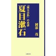 夏目漱石―「則天去私」の系譜 [新書]