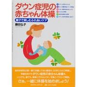 ダウン症児の赤ちゃん体操-親子で楽しむふれあいケア [単行本]