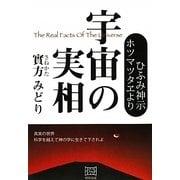 宇宙の実相―ひふみ神示・ホツマツタヱより [単行本]