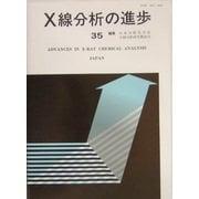 X線分析の進歩〈35〉(X線工業分析〈第39集〉) [単行本]