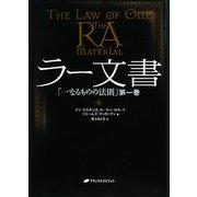 ラー文書―「一なるものの法則」〈第1巻〉 [単行本]
