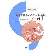 暮らしと住まいのデータ・メモ〈PART 1〉(PHNブックレット〈No.2〉) [単行本]
