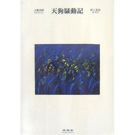 天狗騒動記(大佛次郎セレクション) [全集叢書]