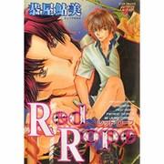 Red Rope(JUNEコミックス ピアスシリーズ) [コミック]