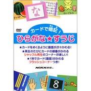 カードで暗記!ひらがな・すうじ[DVD]-楽しくおぼえよう(カードで暗記!シリーズ)