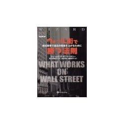 ウォール街で勝つ法則―株式投資で最高の利益を上げるために(ウィザードブックシリーズ〈26〉) [単行本]