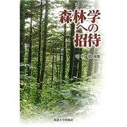 森林学への招待 [単行本]