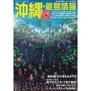沖縄・離島情報 平成19年春号 [単行本]