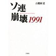 ソ連崩壊1991 [単行本]