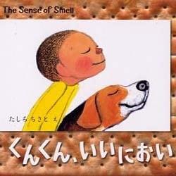 くんくん、いいにおい(BOOK OF SENSE SERIES 1) [絵本]