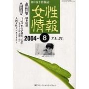 女性情報 04年8月号 [単行本]