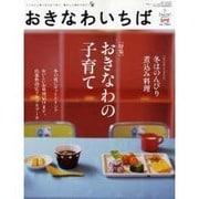 沖縄市場 Vol.28(2010Winter)-つくる人と食べる人をつなぐ、暮らしと食のマガジン(Leaf MOOK) [ムックその他]