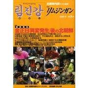 季刊リムジンガン 第3号(2009春)-北朝鮮内部からの通信 [単行本]