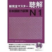 新完全マスター聴解 日本語能力試験N1 [単行本]