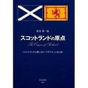スコットランドの原点-スコットランドが映し出す「イギリス」の光と影 [単行本]