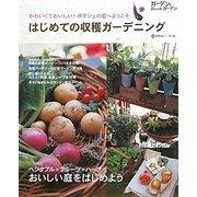 はじめての収穫ガーデニング―かわいくておいしい!ポタジェの庭へようこそ(ガーデン&ガーデンBook) [単行本]