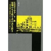 広島市立中学一年一組・原爆の生き残り者の書き置き-核兵器も原発もない世界のために [単行本]