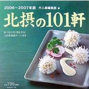 北摂の101軒〈2006-2007年版〉 [ムックその他]