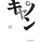 キヤノン(リーディング・カンパニーシリーズ) [新書]