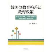 韓国の教育格差と教育政策-韓国の社会教育・生涯教育政策の歴史的展開と構造的特質 [単行本]