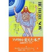 ビー・ヒア・ナウ―心の扉をひらく本(mind books) [単行本]