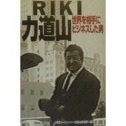 RIKI 力道山―世界を相手にビジネスした男 [単行本]