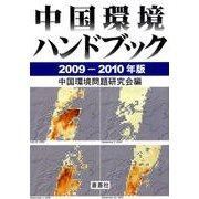 中国環境ハンドブック 2009-2010年版 [全集叢書]