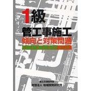 1級管工事施工 傾向と対策問題 改訂版 [単行本]