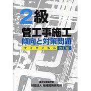 2級管工事施工 傾向と対策問題 改訂版 [単行本]