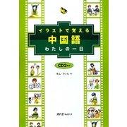 イラストで覚える中国語 わたしの一日(マルチリンガルライブラリー) [単行本]