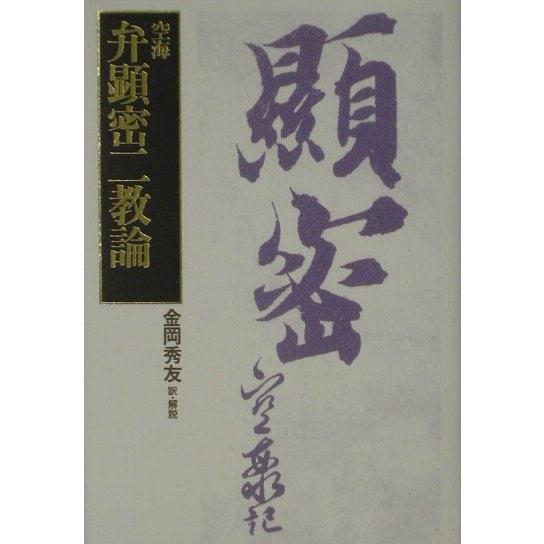 ヨドバシ.com - 弁顕密二教論 [...