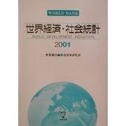 世界経済・社会統計〈2001〉 [単行本]