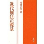 近代刑法の源泉(学術選書) [全集叢書]