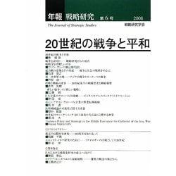 年報・戦略研究〈6〉20世紀の戦争と平和 [単行本]